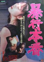 暴行本番(ピンク映画/邦画ポスター)