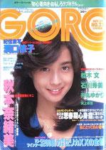 GORO・表紙・桂木文(NO.23/ビジュアルマガジン)