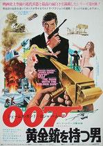 007/黄金銃を持つ男(映画プレスシート)