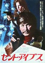 セント・アイブス(アメリカ映画/プレスシート)