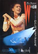 Wの悲劇(タイトル右上)(邦画ポスター)