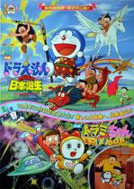 ドラえもん・のび太の日本誕生/ドラミちゃんミニドラSOS(ポスター・アニメ)