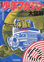 少年マガジン大図解(1)未来世界(少年雑誌)