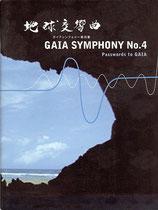 地球交響曲 ガイアシンフォニー第四番(邦画パンフレット)