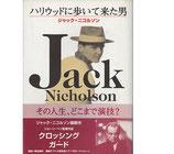 ハリウッドに歩いて来た男・ジャック・ニコルソン(映画書)