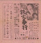 鉄火奉行(ビラチラシ)