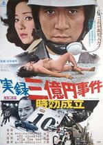 実録・三億円事件 時効成立(邦画ポスター)