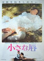 小さな唇(ピンク映画/洋画ポスター)