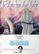 綿の国星(アニメ映画ポスター)