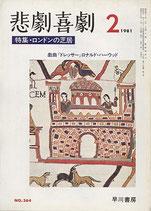 悲劇喜劇・2月号(特集・ロンドンの芝居)(NO・364/演劇雑誌)