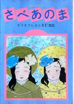 さべあのま キラキラヒカルYUME(コミック)