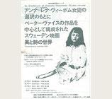 海外優秀映画シリーズ/スエーデン映画美と詩の世界(チラシ洋画)
