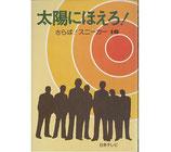 太陽にほえろ!さらば!スニーカー(16)(TV/映画書)