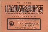 北海道映画館劇場名簿・昭和42年度版(名簿)