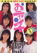 まいどおニャン子(卒業記念完全保存版)