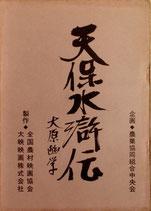 天保水滸伝・大原幽学(映画台本)