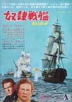 奴隷戦艦 ビリイ・バッド(アメリカ映画/プレスシート)