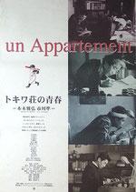 トキワ荘の青春(邦画ポスター)