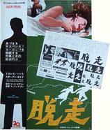 脱走(B5判別刷1枚付 /アメリカ映画・プレスシート)