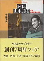評伝山中貞雄・若き映画監督の肖像(平凡社ライブラリー/映画書)