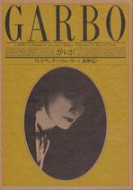GARBO ガルボ(映画書)