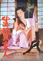 生贄夫人(ピンク映画/邦画ポスター)