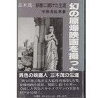 幻の原爆映画を撮った男・三木茂ー映像に賭けた生涯(映画書)