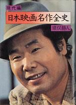 日本映画名作全史(現代編/映画書)