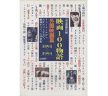 映画100物語・外国映画篇(映画書)