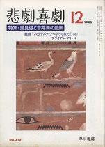 悲劇喜劇・12月号(特集・里見弴と吉井勇の戯曲)(NO・434/演劇雑誌)