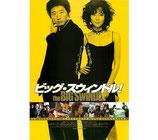 ビッグ・スウィンドル(チラシ・アジア映画/シアターキノ)