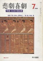 悲劇喜劇・7月号(特集・女流の演出家)(NO・417/演劇雑誌)