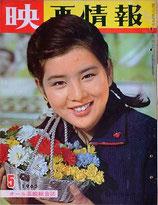 映画情報1963年5月号(表紙・吉永小百合/キャロル・リンレイ/雑誌)