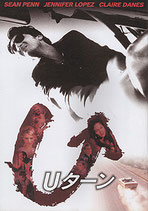 Uターン(アメリカ映画/パンフレット)