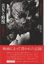 美女と野獣・ある映画の日記(映画書)