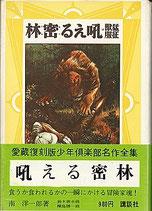 猛獣征服・吼える密林(愛蔵復刻版少年倶楽部名作全集)