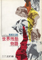 世界残酷物語(伊・映画・日比谷スカラ座/パンフレット)