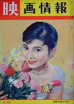 映画情報1956年4月号(表紙・中原ひとみ/ジーン・クレイン/雑誌)