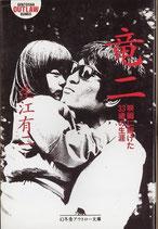 竜二 映画に賭けた33歳の生涯(映画書)