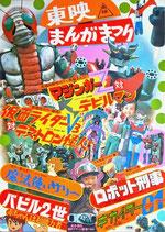 マジンガーZ対デビルマン/仮面ライダーV3対デストロン怪人・他(東映まんがまつり)(邦画ポスター)