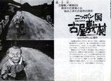 ニッポン国古屋敷村(チラシ邦画)
