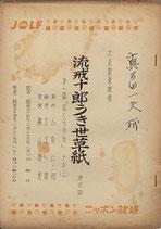 流戒十郎うき世草紙・第三回・第一話「ほくろの女」その(三)(放送台本)