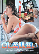 OL柔肌狂い(ピンク映画ポスター)