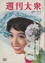 週刊大衆(表紙 笹森礼子/週刊誌)