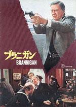 ブラニガン(洋画パンフレット)
