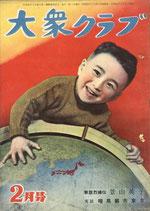 大衆クラブ(2月号/昭和24年)