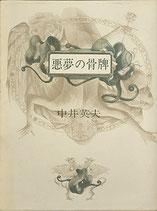 悪夢の骨牌・中井英夫著(文学書)
