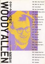 ウディ・アレンの時代(シネアルバム122/映画書)