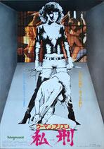 ウーマン・プリズン 私刑(ピンク映画/洋画ポスター)
