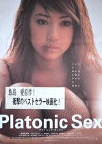 Platonic Sex(プラトニック・セックス/ポスター邦画)
